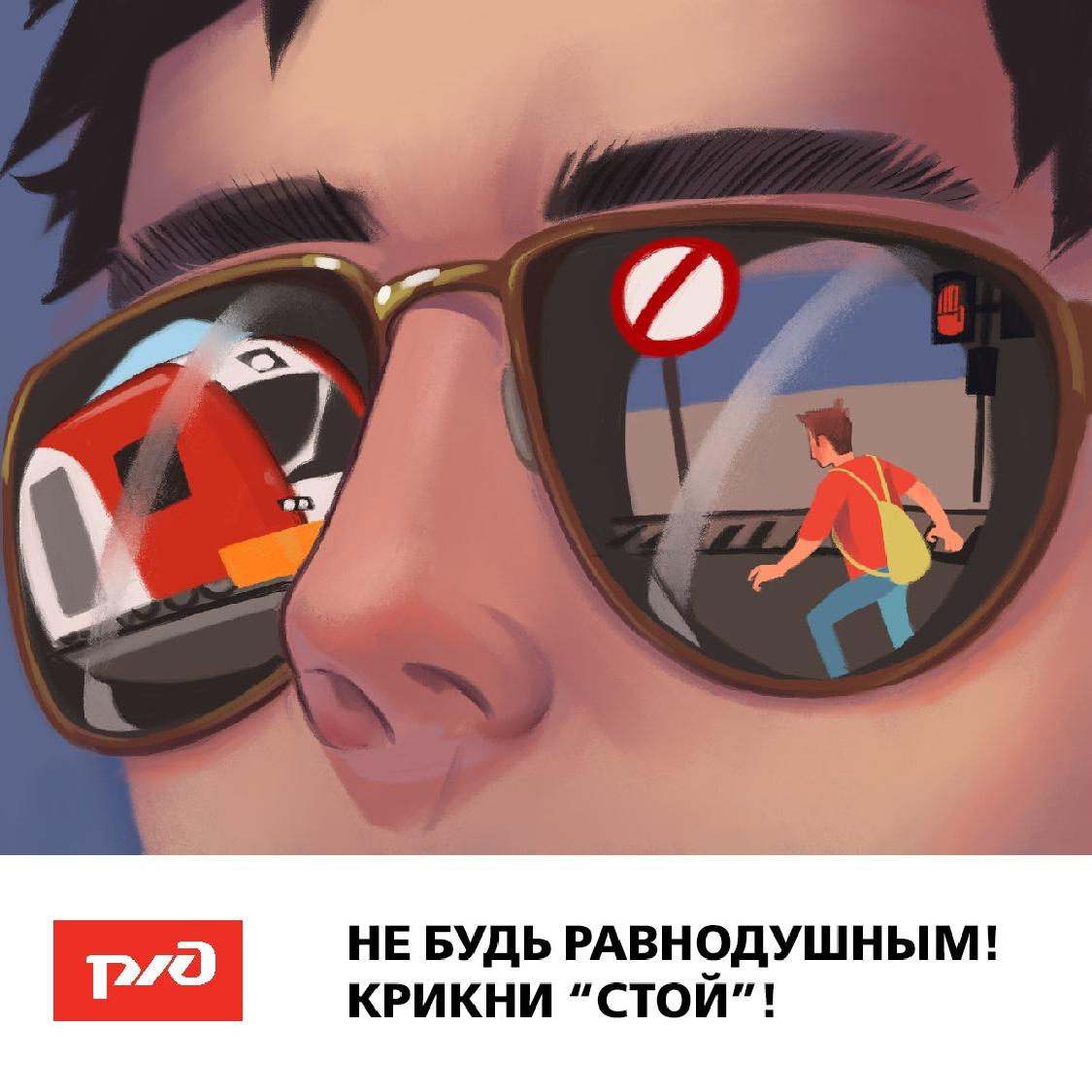 Безопасность на ЖД