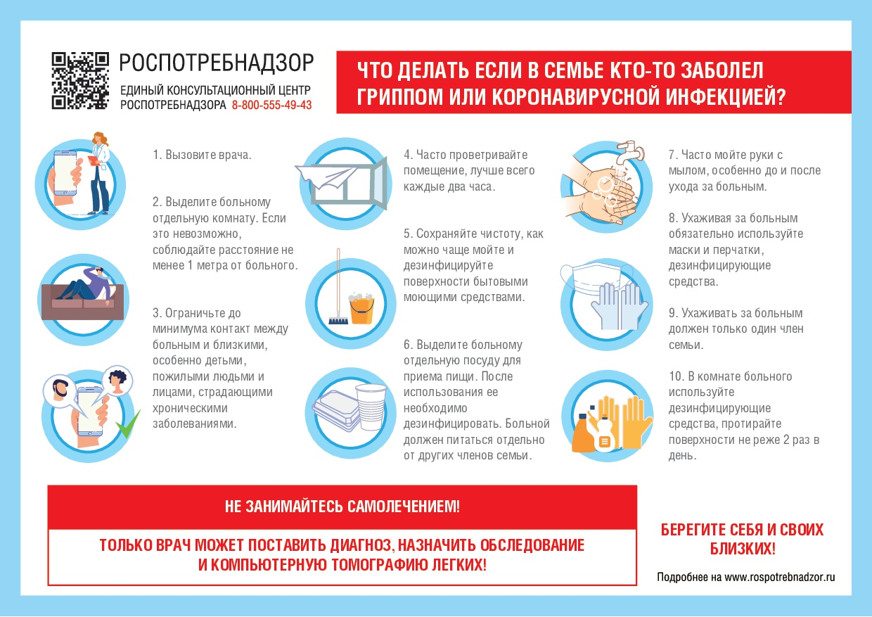 ЕКЦ РОСПОТРЕБНАДЗОРА 8-800-5554943